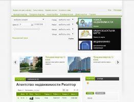 готовый сайт агентства недвижимости