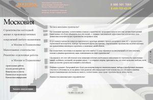 готовый сайт строительной компании