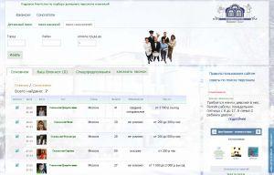 готовый сайт кадрового агентства или домашнего персонала
