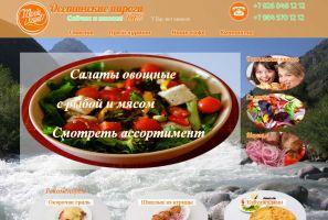 готовый сайт для пиццерии