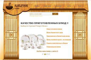 Сайт для кафе или ресторана